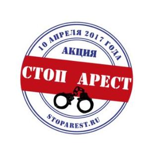 ВСЕРОССИЙСКАЯ АКЦИЯ «СТОП АРЕСТ»
