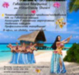гавайские танцы заказать шоу