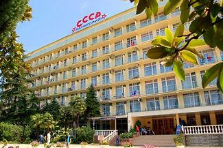Санаторий СССР в Сочи
