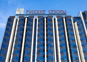 Отель Руссие сезоны в Сочи