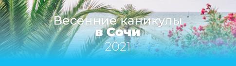 школьные туры | каникулы в Сочи | дети | поездки | экскурсии | весна 2021