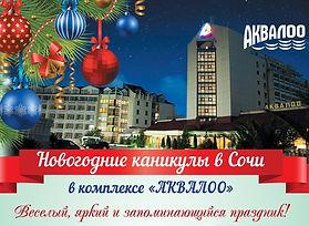 АкваЛоо | Сочи | аквапарк | новый год | тур | цены | официальный сайт Арго