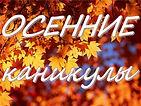 Осенние каникулы.jpg