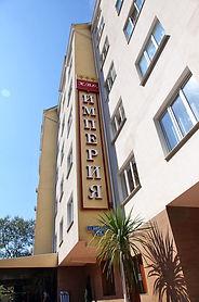 Империя | отель | Сочи | центр | у моря | цены | сайт