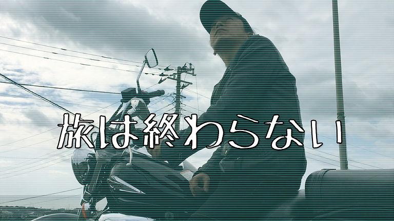 旅は終わらないサムネ.jpg