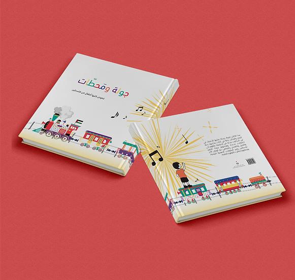 جولة ومحطات Children's Book