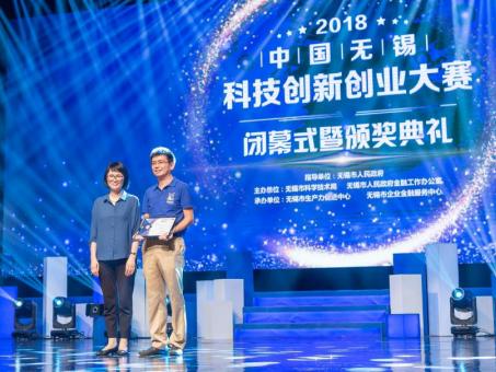 2020无锡科技创新创业大赛