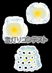 雪灯り2.png