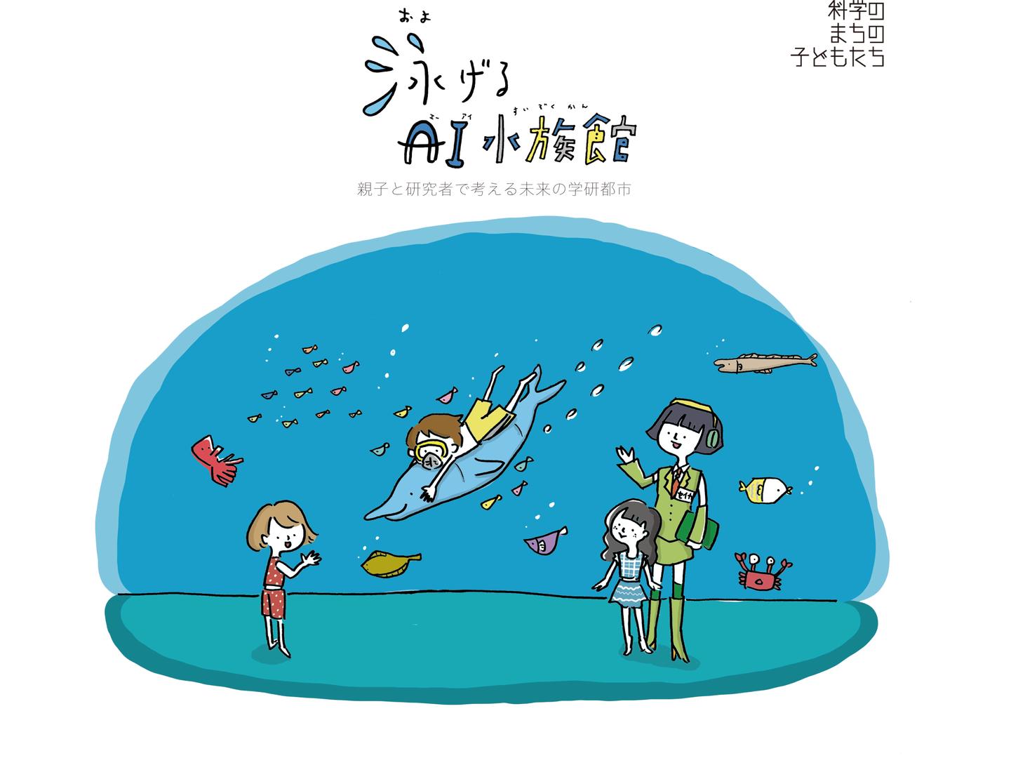 泳げるAI水族館