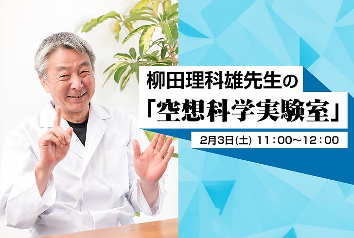 柳田理科雄の空想科学実験教室
