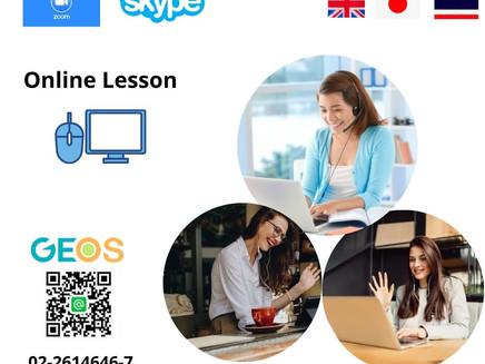 เรียนออนไลน์ (ผ่านทาง Zoom หรือ Skype)