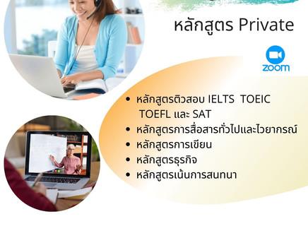 หลักสูตรเรียนออนไลน์ (Private)
