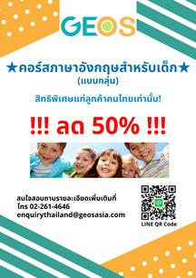 Promotion ภาษาอังกฤษสำหรับเด็ก (แบบกลุ่ม)