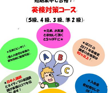 英検対策コースを開講致します!