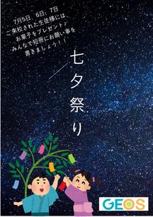 ★七夕@GEOS☆ (Event @GEOS Thailand from June-July 2018)