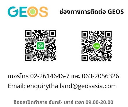 ช่องทางการติดต่อ GEOS