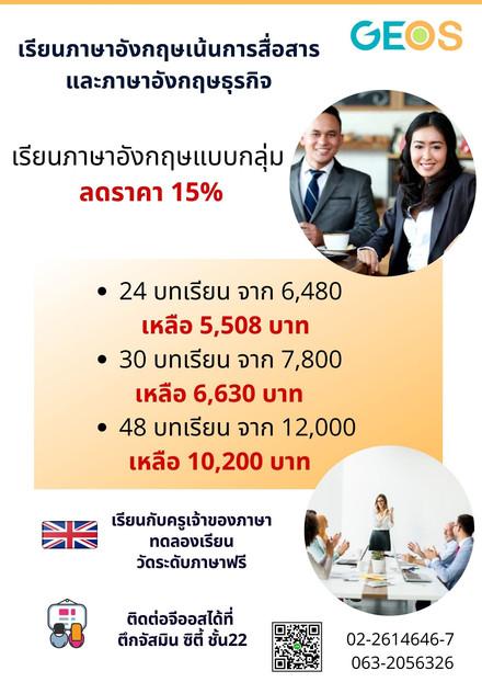 หลักสูตรเรียนภาษาอังกฤษ ลด 15%