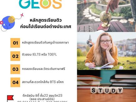 หลักสูตรเพื่อการเตรียมสอบ Exam (IELTS และ TOEFL)