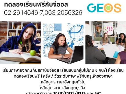 ทดลองเรียนฟรี และ วัดระดับภาษาฟรีกับจีออส