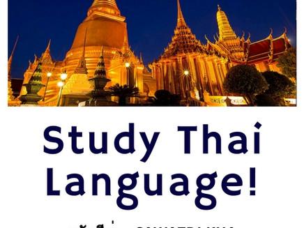 ジオスでタイ語の勉強を始めませんか?