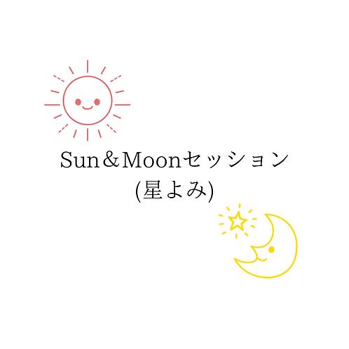 Sun&Moonセッション
