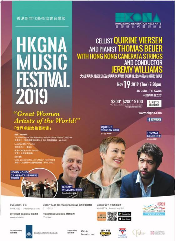 HKGNA MUSIC FESTIVAL 2019