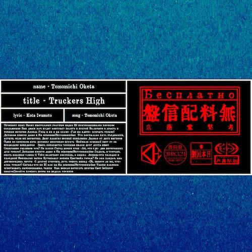 トラッカーズ・ハイ - Truckers High