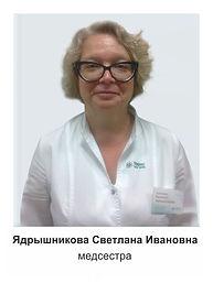 Ядрышникова.jpg