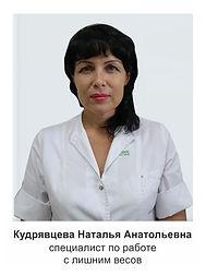 Кудрявцева.jpg
