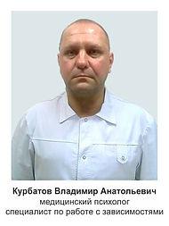 Курбатов.jpg