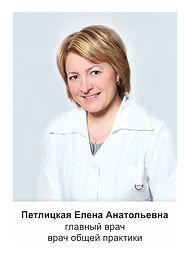 Петлицкая.jpg
