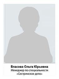 11 Власова Ольга Юрьевна.jpg