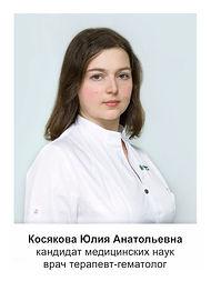 Косякова.jpg