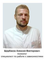 Щербаков.jpg