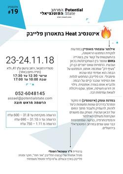 אינטנסיב heat בתיאטרון פלייבק 23-24.11