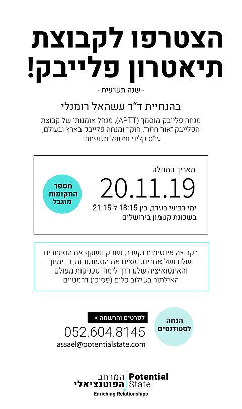 הצטרפו לקבוצת פלייבק בירושלים 2019!--BIG