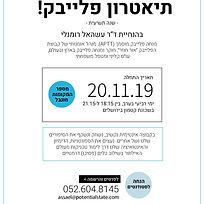 _הצטרפו-לקבוצת-פלייבק-בירושלים-2019.jpg