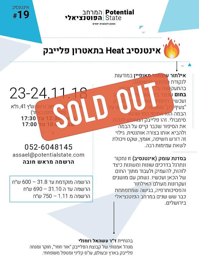 אינטנסיב היט ב23-24.11.18 - sold out.jpg