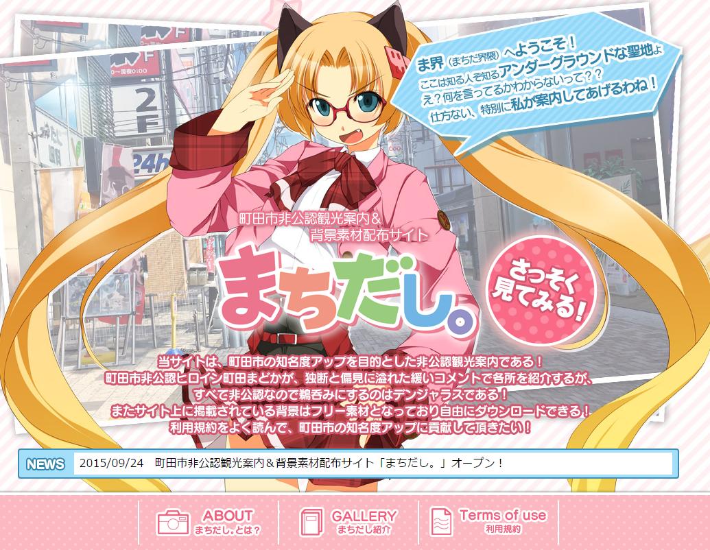 町田市非公認観光案内&背景素材配布サイト まちだし。' - machidake_com_mach