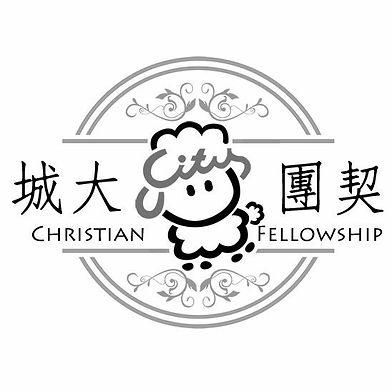christian fellowhsip.jpg