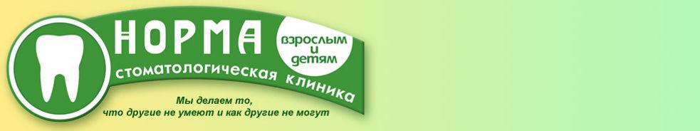 Стоматология Норма Краснодар