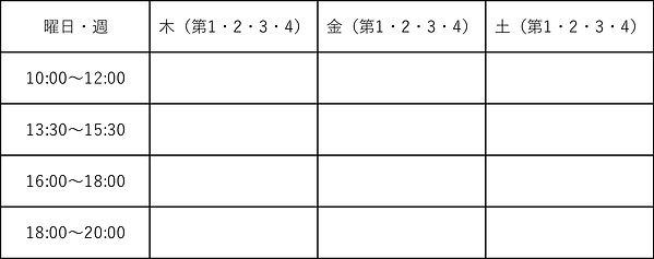 花憐レッスン表_自由科.jpg