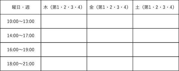 花憐レッスン表_デザイン科.jpg