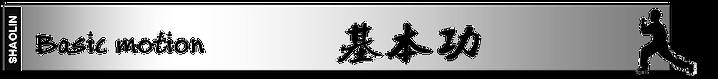 Kung Fu beginnes