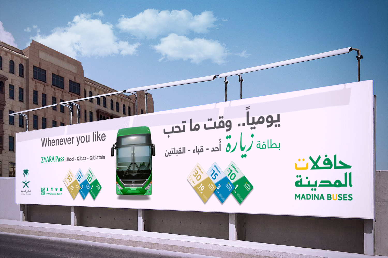billboard madina bus view