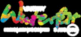 Winterfest Full Logo Reversed 2019.png
