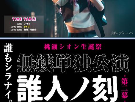 桃瀬シオン生誕祭無銭単独公演「誰人ノ刻 -第二幕-」