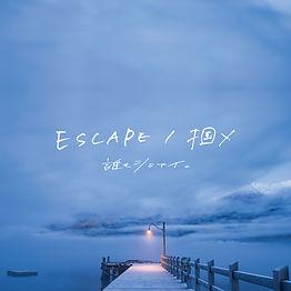 ESCAPE:Tsukame_jk.jpg