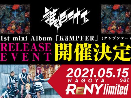5/15(土)誰もシラナイ。 初の全国流通盤 1st mini Album「KäMPFER(ケンプファー)」 リリースイベント開催決定!