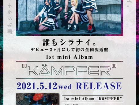 誰もシラナイ。 初の全国流通盤 1st mini Album「KäMPFER(ケンプファー)」 リリース決定!